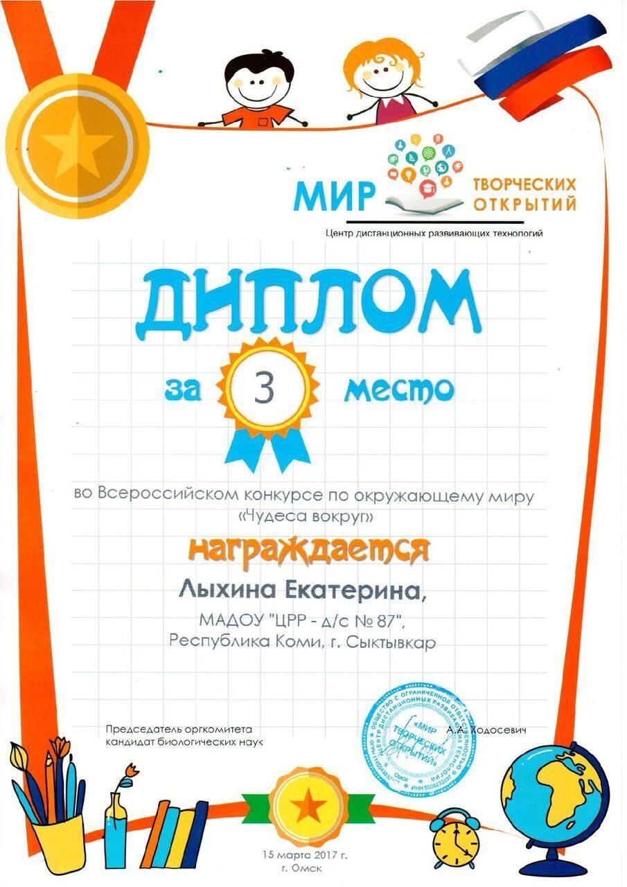 Литературный конкурс в детском саду