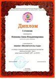 Осипова-001