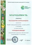 Отходы в доходы_Чахоткина НВ-001