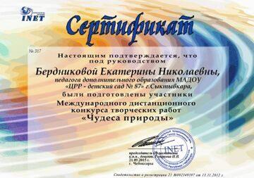 Бердниковой Екатерине Николаевне СЕРТИФИКАТ,