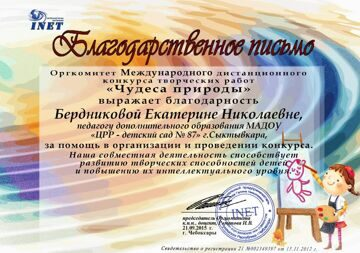 Бердниковой Екатерине Николаевне