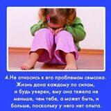 10 заповедей для родителей 4