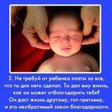 10 заповедей для родителей 2