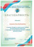 Логотип 100 ДО_Осипова