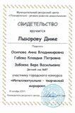 Интел-творч марафон Лыюров