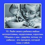 10 заповедей для родителей 10