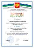 Моя презентация_Осипова-001