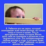 10 заповедей для родителей 8