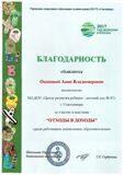 Отходы в доходы_Осипова А.В.-001