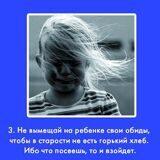 10 заповедей для родителей 3