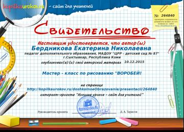 Мастер - класс ВОРОБЕЙ 15