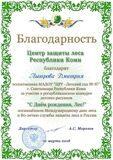 52 - Лыюров Д.