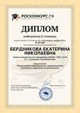BERDNIKOVA-EKATERINA-NIKOLAEVNA