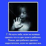 10 заповедей для родителей 7