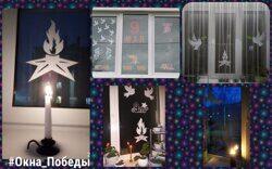 okna_pobedy.jpg