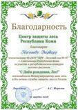 53 - Насонова В.