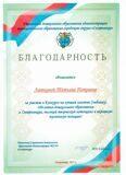 Логотип 100 ДО_Латкина