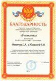 Мастерская ДМ 2017_Ивашева, Ваганчук