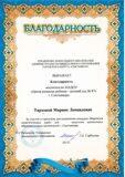 Тархова-001
