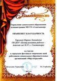 Мир открытий_Тархова-001