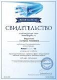 18Сертификат проекта Metod-Kopilka.ru № MA-076563 (1)