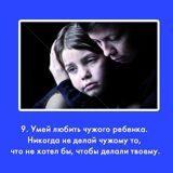 10 заповедей для родителей 9