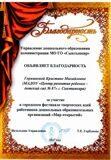Мир открытий_Горяинова-001